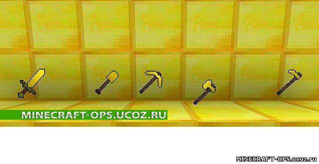 HD Tools Weapons для Minecraft 1.5